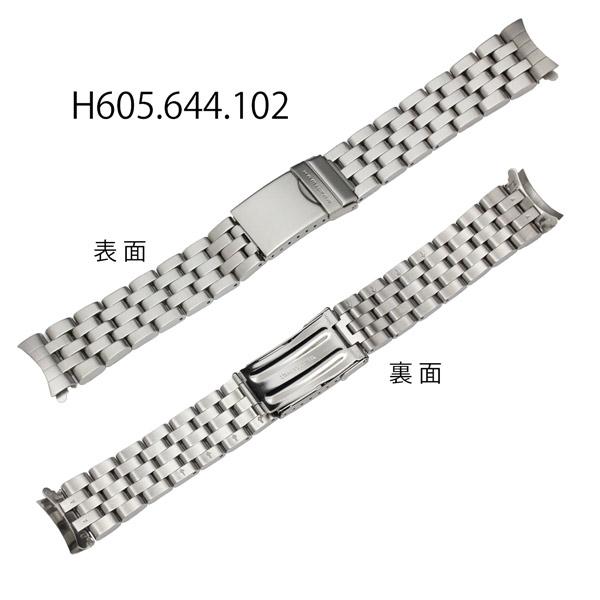 【お取り寄せ商品】ハミルトン純正バンド・ベルトカーキ9823/9821G専用SSブレスレット銀色シルバー/時計側20ミリHAMILTON部品番号:H605.644.102=H605644102