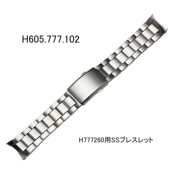 【お取り寄せ商品】ハミルトン純正バンドベルトH777260専用SSブレスレット銀色シルバー/時計側22ミリHAMILTON部品番号:H605.777.102=H605777102