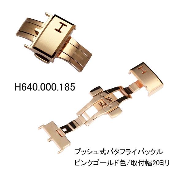 ハミルトン純正バックル(革バンド用)プッシュ式バタフライ/ピンクゴールド色尾錠側取付幅20ミリ用HAMILTON部品番号:H640.000.185=H640000185