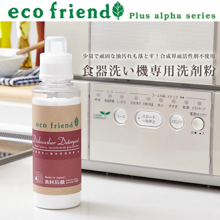/ecofriend+α 食器洗い機専用洗剤粉/食洗機専用洗剤 食洗機 洗剤