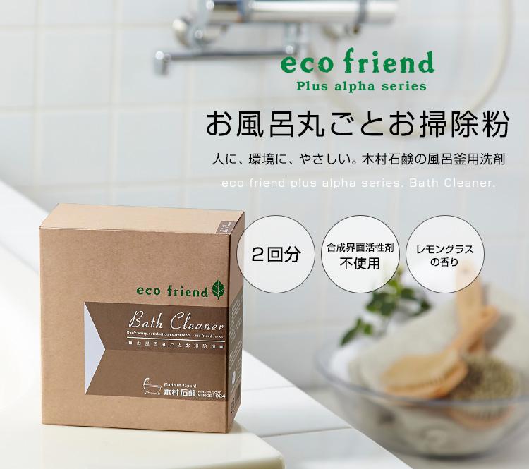 ecofriend+α お風呂丸ごとお掃除粉 1箱2回分 風呂釜洗浄剤