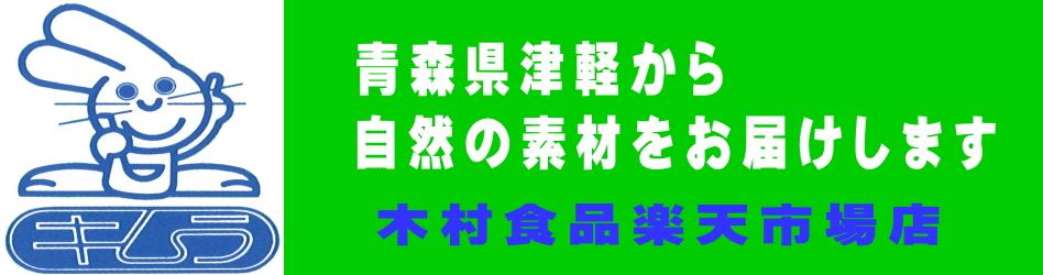 木村食品楽天市場店:惣菜品など多岐に渡る商品を開発、製造販売をしております。