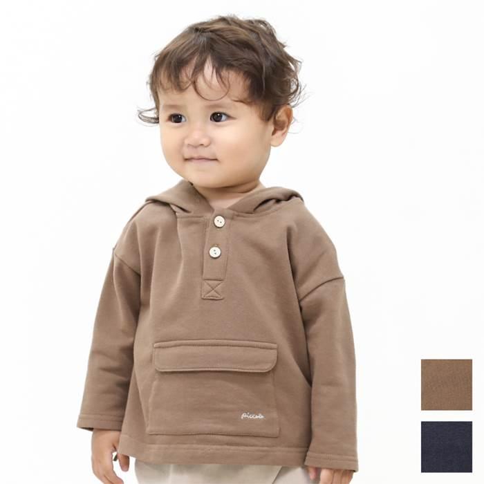 ◆出産祝い・出産準備にベビー服◆ Piccolo(ピッコロ)パーカー(80~95cm)