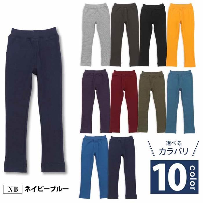 mainichi(マイニチ)ロングパンツ(100〜140cm)女の子男の子100cm110cm120cm130cm140cmキムラタン子供服あす楽