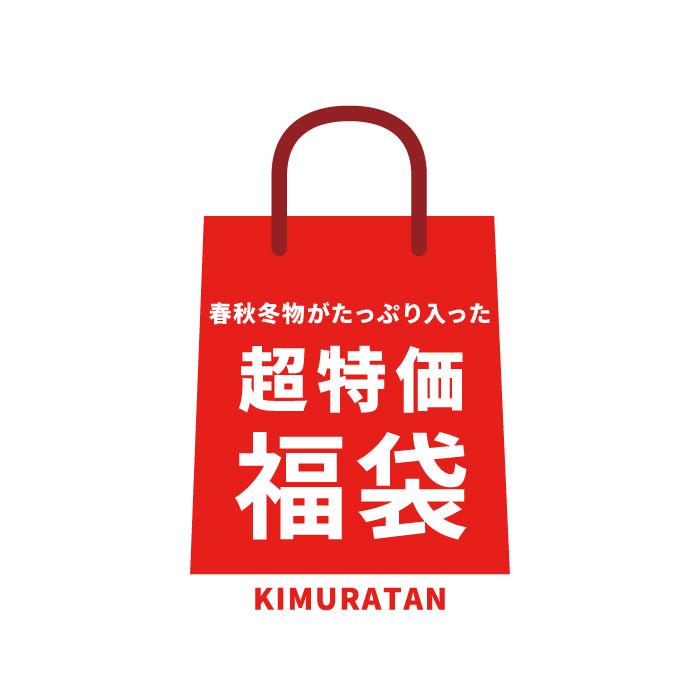キムラタン 超特価福袋 (70~130cm)  子供服 女の子 男の子 ベビー キッズ 送料無料