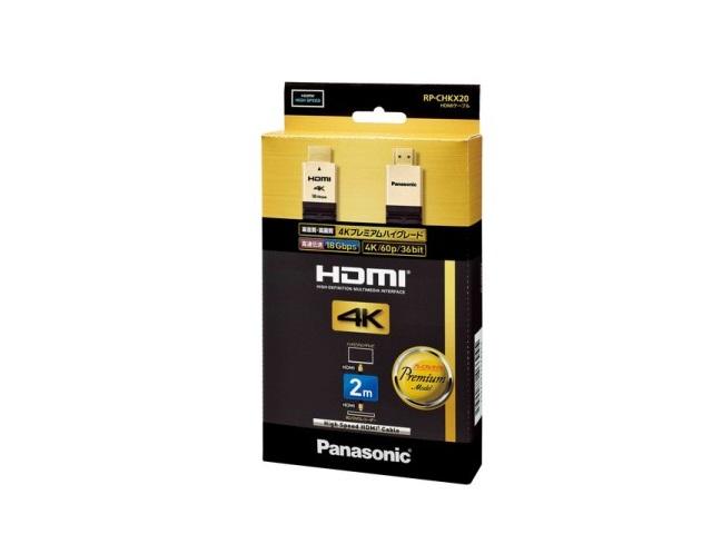 RPCHKX20K[Panasonic パナソニック]HDMIケーブルRPCHKX20Kブラック