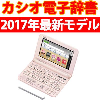【送料無料】 (ビビッドピンク) カシオ電子辞書 (XDSK2800VP) (小学生向けモデル、100コンテンツ収録) 「エクスワード」 XD-SK2800VP
