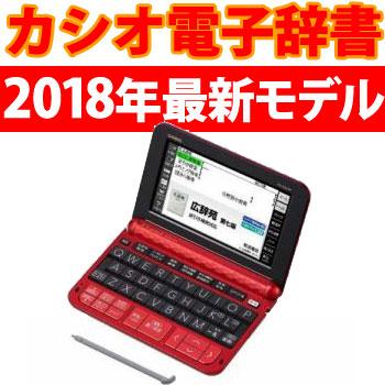 【在庫あり翌営業日発送OK A-5】CASIO カシオ XD-Z6500RD 電子辞書 「EX-word(エクスワード)」 (生活・教養モデル 160コンテンツ収録) レッド XDZ6500RD