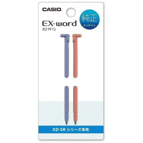 納期約7~10日 CASIO カシオ [再販ご予約限定送料無料] XD-PF13 タッチペン 純正 EX-word エクスワード 特価 XDPF13