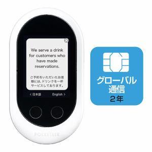 【納期約7~10日】POCKETALK(ポケトーク)W+グローバルSIM(2年) [SOURCENEXT ソースネクスト] 携帯型通訳デバイス Wi-Fiモデル ホワイト