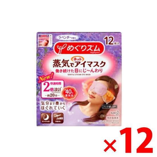 【納期約1~2週間】(348043)花王 めぐりズム蒸気でホットアイマスク ラベンダー 12枚 ×12個セット