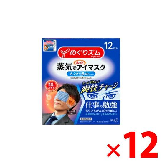 【納期約1~2週間】花王 めぐりズム蒸気でアイマスク メントールin 12枚 ×12個セット (4901301348159)