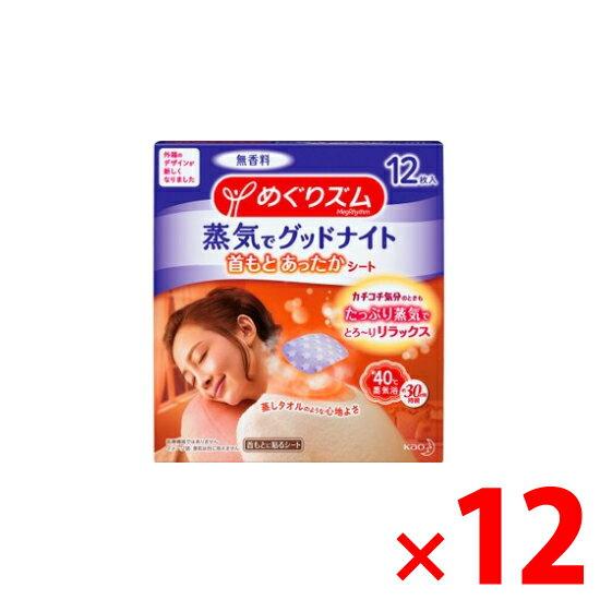 【納期約1~2週間】花王 めぐりズム蒸気でグッドナイト 12枚 ×12個セット (4901301348111)