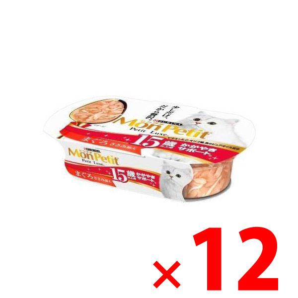 訳あり品送料無料 納期約7~10日 153699 モンプチ プチリュクスカップ15歳まぐろ ×12個セット 値引き ささみ添え 57g