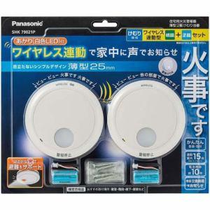 【納期約1~2週間】Panasonic パナソニック SHK79021P けむり当番薄型2種(電池式・ワイヤレス連動親器・子器セット(2台)・あかり付)(警報音・音声警報機能付) SHK79021P