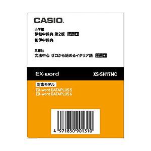 【納期約7~10日】[CASIO カシオ]「伊和中辞典[第2版]/和伊中辞典」 XS-SH17MC 【電子辞書 エクスワード追加コンテンツ】【データカード版】XSSH17MC