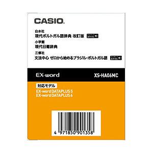 【納期約7~10日】[CASIO カシオ]「現代ポルトガル語辞典/現代日葡辞典」 XS-HA06MC 【電子辞書 エクスワード追加コンテンツ】【データカード版】XSHA06MC
