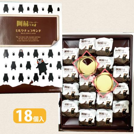 くまもと阿蘇ジャージー ミルクチョコサンド 18個入 4年保証 個包装 くまモン ジャージーミルク チョコサンド 熊本 菓子 箱菓子 熊本土産 ふわふわ 土産 くまもん 在庫あり