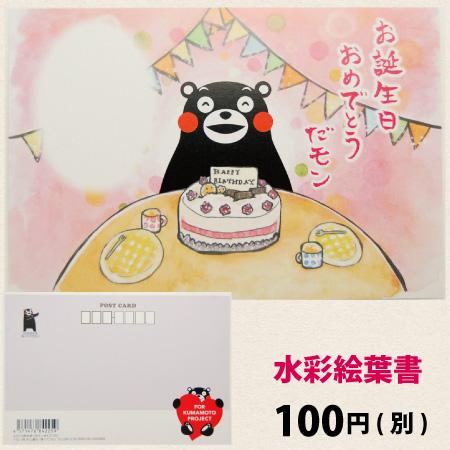 It is card, Kumamoto souvenir Kumamon postcard, a picture postcard, a  picture postcard, a watercolor, a souvenir on a souvenir, Kumamoto,