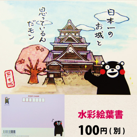 It is souvenir, Kumamoto, くまもん, mascot, government-printed postcard size  postcard, postcard, postcard, picture in watercolors picture