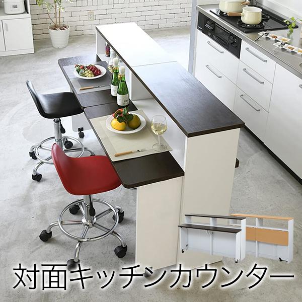 間仕切り 収納 両面収納 幅150 間仕切りキッチンカウンター 150cm幅 収納家具 キッチン収納 食器棚 折り畳み バタフライ テーブル