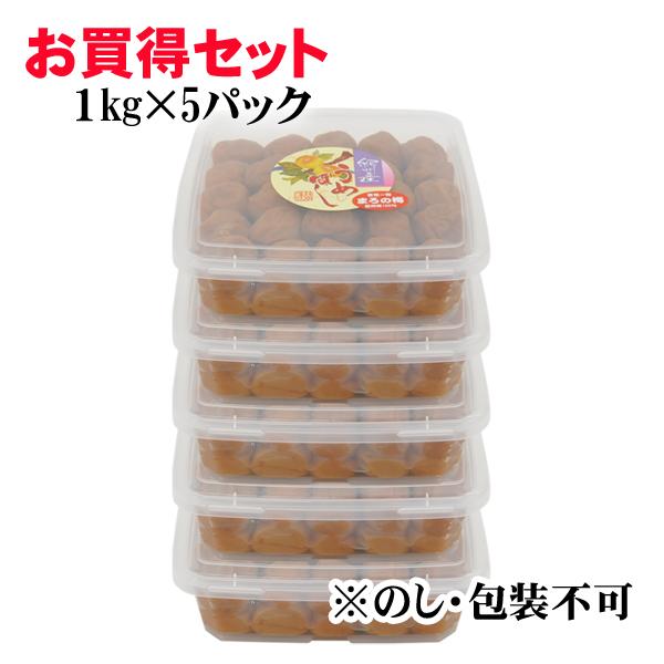 【送料無料】紀州産南高梅干 塩分4%はちみつ梅 1kg×5パック(化粧箱なし)