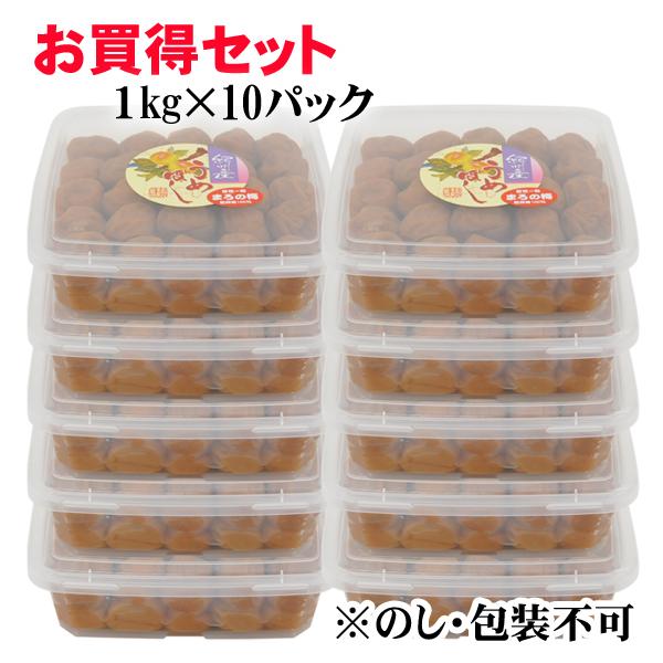 【送料無料】紀州産南高梅干 塩分4%はちみつ梅 1kg×10パック(化粧箱なし)