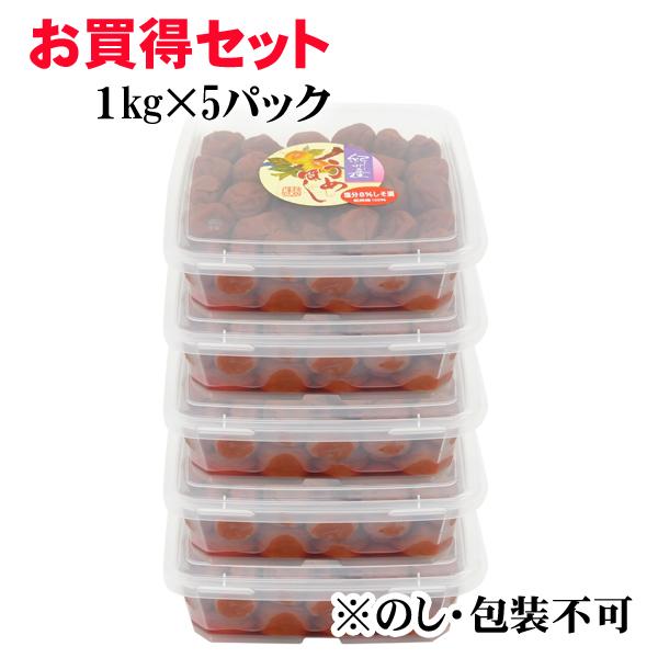 【送料無料】お買得 紀州産南高梅干 塩分8%しそ漬梅 1kg×5パック(化粧箱なし)