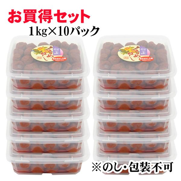 【送料無料】お買得 紀州産南高梅干 塩分8%しそ漬梅 1kg×10パック(化粧箱なし)