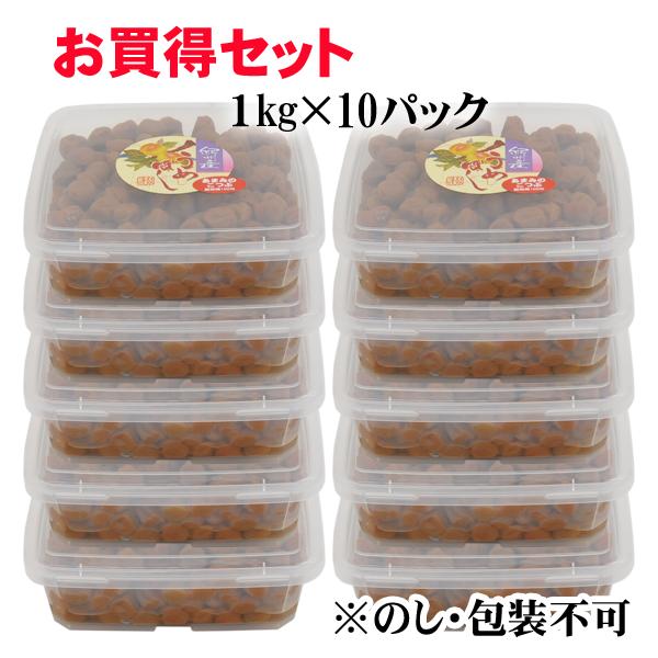 【送料無料】お買得 紀州産小梅干 あまみのこつぶ(塩分6%) 1kg×10パック(化粧箱なし)