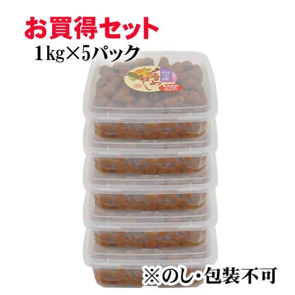 【送料無料】お買得 紀州産南高梅干 白干し梅(塩分22%) 1kg×5パック(化粧箱なし)