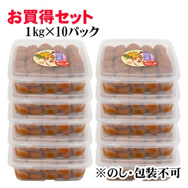 【送料無料】お買得 紀州産南高梅干 白干し梅(塩分22%) 1kg×10パック(化粧箱なし)