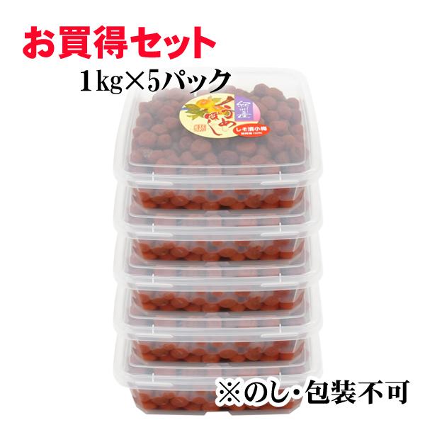 【送料無料】お買得 紀州産小梅干 しそ漬小梅(塩分15%) 1kg×5パック(化粧箱なし)