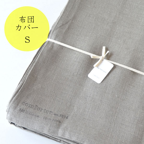 fog linen work(フォグリネンワーク) リネンコンフォーターケース(布団カバー) シングル ナチュラル [LHB056S-N]【シンプルでかわいい速乾性のあるリネンの寝具】