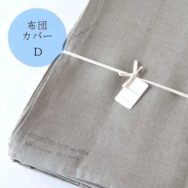 fog linen work(フォグリネンワーク) リネンコンフォーターケース(布団カバー) ダブルサイズ ナチュラル [LHB056D-N]【シンプルでかわいい速乾性のあるリネンの寝具】