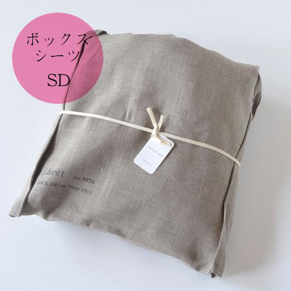 fog linen work(フォグリネンワーク) リネンボックスシーツ セミダブル ナチュラル [LHB078SD-N]【シンプルでかわいい速乾性のあるリネンの寝具】