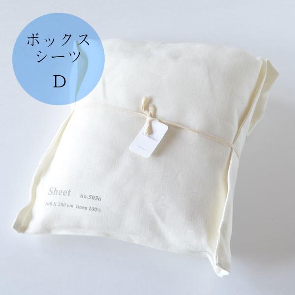 fog linen work(フォグリネンワーク) リネンボックスシーツ ダブル ホワイト [LHB078D-19]【シンプルでかわいい速乾性のあるリネンの寝具】