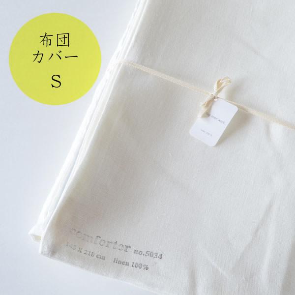 fog linen work(フォグリネンワーク) リネンコンフォーターケース(布団カバー) シングルサイズ ホワイト [LHB056S-19]【シンプルでかわいい速乾性のあるリネンの寝具】