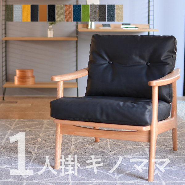 【全13色】キノママ ソファ マルニ60 1シーター オークフレームチェア ナチュラル 1人掛け ソファ 木製