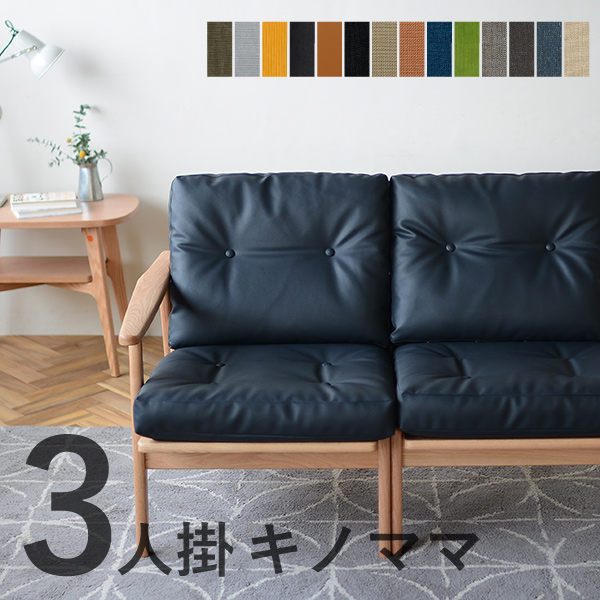 【全13色】キノママ ソファ マルニ60 3シーター オークフレームチェア ナチュラル 3人掛け ソファ 木製