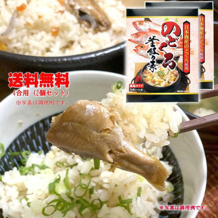 新作 お米をといで混ぜて炊くだけ 簡単調理 送料無料 のどぐろ釜飯の素 2個セット 希少