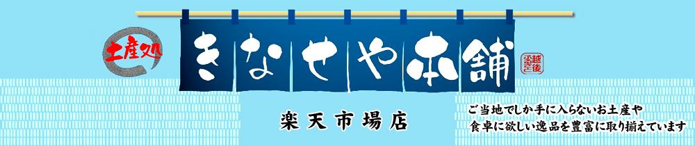 きなせや本舗 楽天市場店:新潟食材を使ったお土産品や惣菜類や加工食品のお店です。