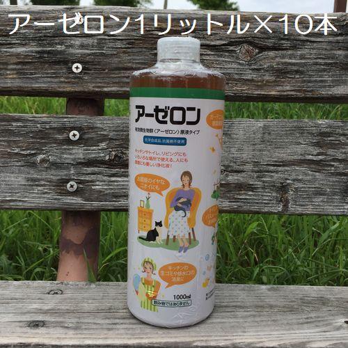 アーゼロン 家庭用環境浄化液 原液タイプ 1リットル×10本 送料無料 化学合成品、抗菌剤不使用