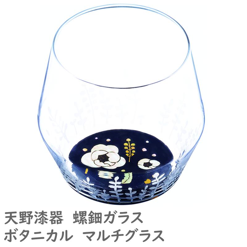 天野漆器 螺鈿ガラス ボタニカル マルチグラス