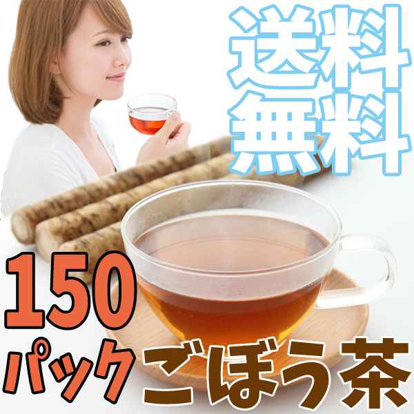 A bargain! Unboxed pleasure through burdock root tea 3 g × 30 bag set 5 anti-aging health tea