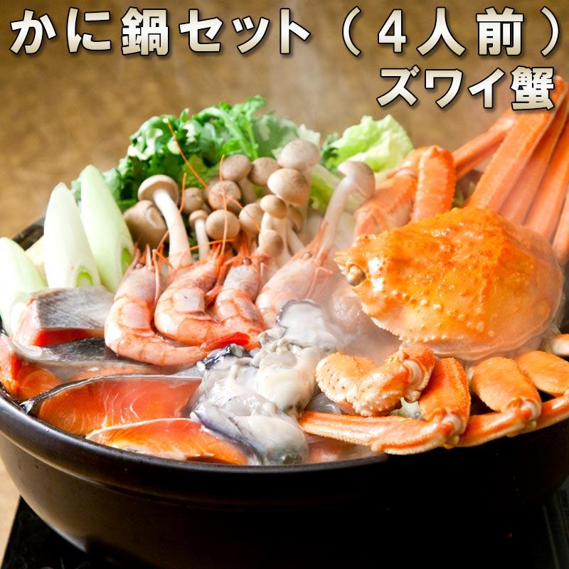 カニ 鮭 蟹真丈 イカ真丈 鶏もも肉 うどんの豪華カニ鍋セットです 冬の味覚をご賞味ください かに鍋セット A うどん 4人前 信頼 ズワイ蟹 期間限定今なら送料無料
