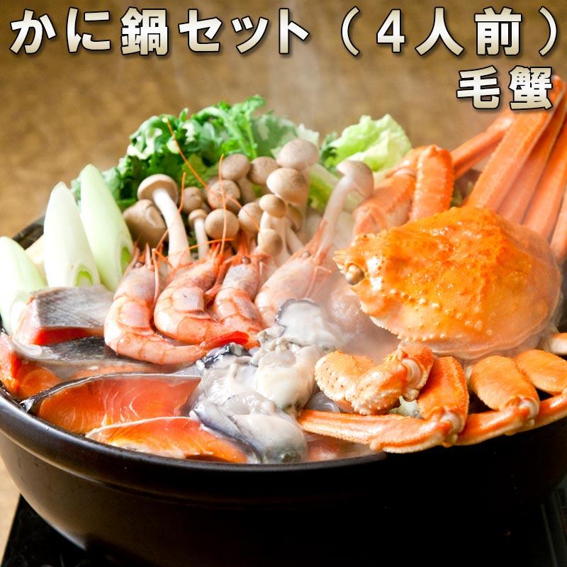 カニ 鮭 蟹真丈 商店 イカ真丈 入手困難 鶏もも肉 うどんの豪華カニ鍋セットです かに鍋セット 冬の味覚をご賞味ください 4人前 B うどん 毛蟹