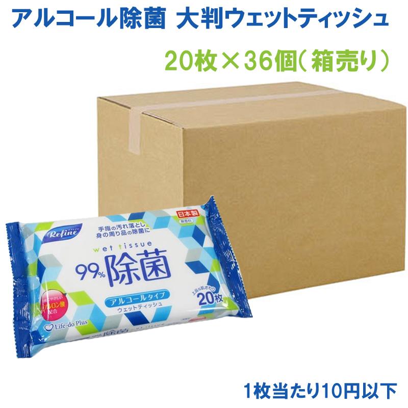 日本製 入荷しました 送料無料 リファイン アルコール除菌 いつでも送料無料 大判ウエットティッシュ20枚×36個 携帯用 除菌ウエットティッシュ 携帯 日本製 箱買い 除菌シート アルコールシート アルコールウェットティッシュ まとめ買い 除菌ウエット 除菌ウエットシート
