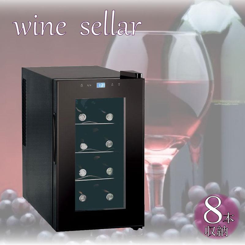 ワインセラー 8本 収納 家庭用 送料無料