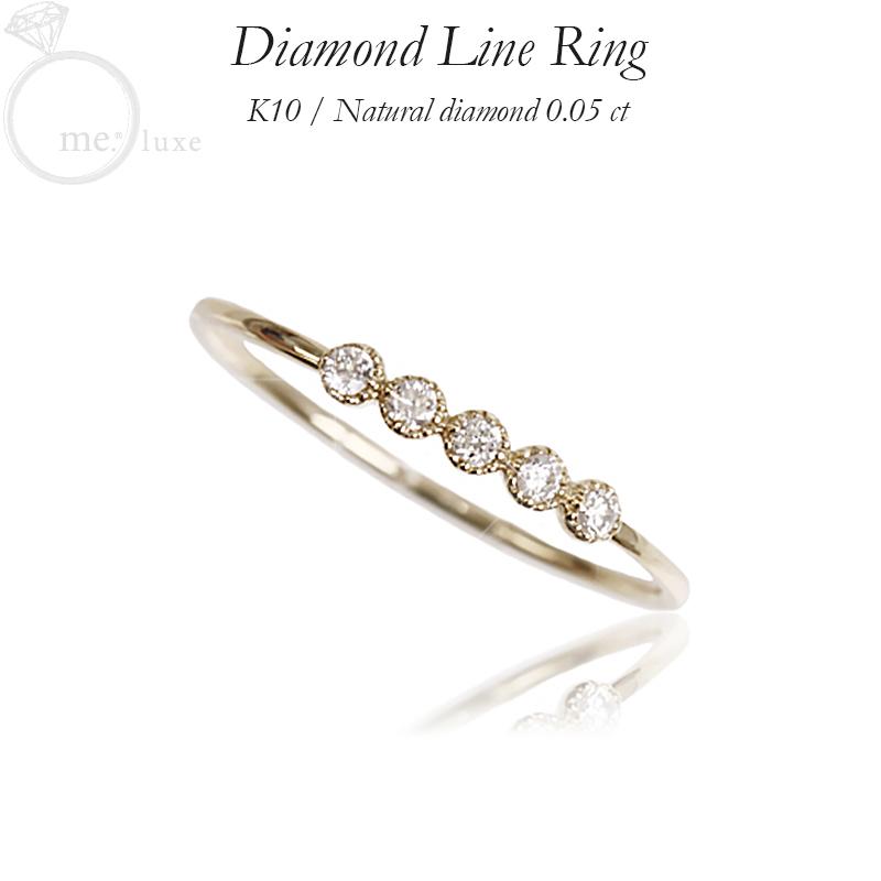 me.luxe リング 指輪 ダイヤモンド ライン K10 10金 ゴールド レディース 華奢【95-0806】